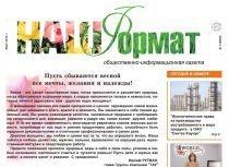 март 2015 PDF